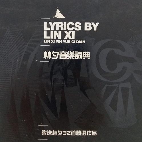 林夕音樂詞典 (2 CD)