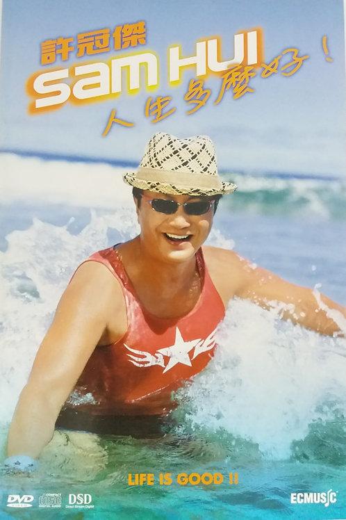 許冠傑 - 人生多麼好 (DSD/CD+DVD)
