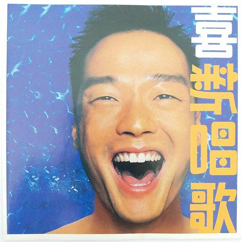 王喜 - 喜新唱歌 (EP+VCD)