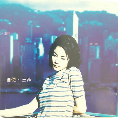 王菲 - 自便