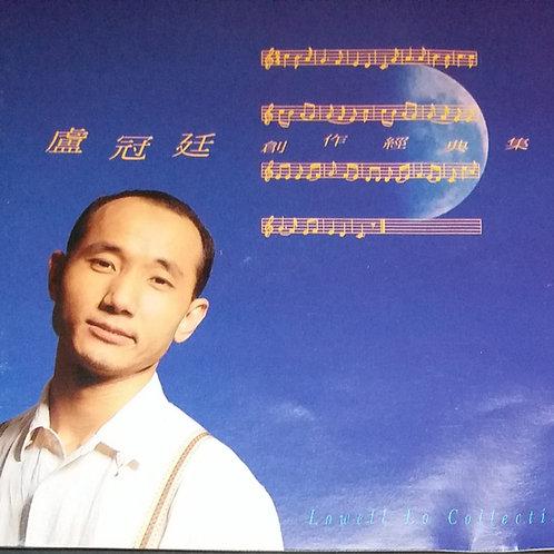 盧冠廷 - 創作經典集 (2 CD)