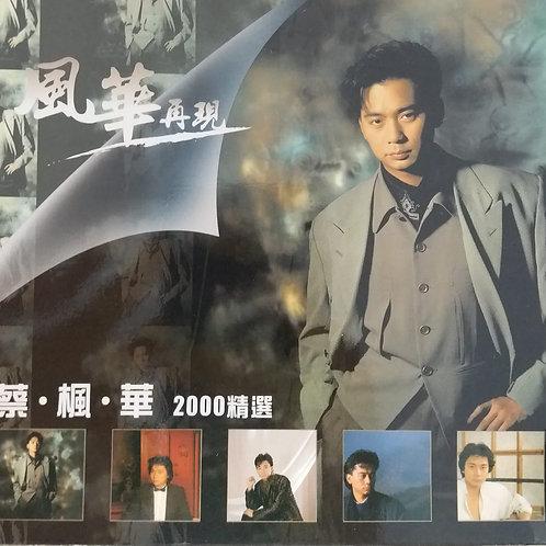 蔡楓華 - 蔡楓華2000精選 (2 CD)
