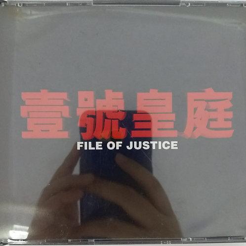 壹號皇庭音樂全集 File of Justice (CD +VCD)