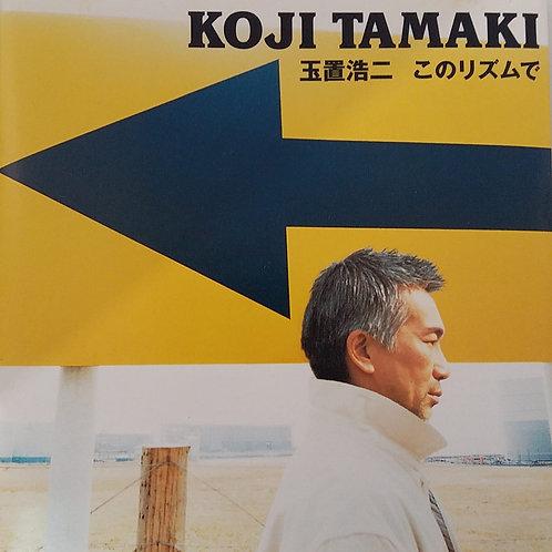玉置浩二 Koji Tamaki - このリズムで  rhythm de