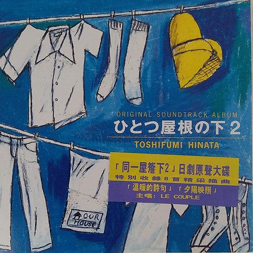 日向敏文 Toshifumi Hanata - ひとつ屋根の下2 Original Soundtrack Album