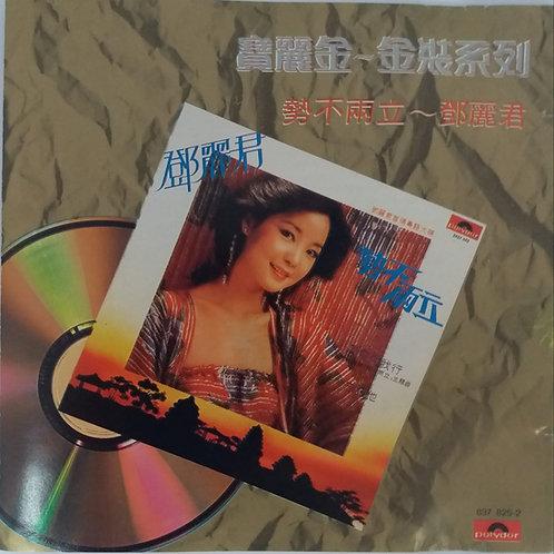 鄧麗君 - 寶麗金金裝系列 勢不兩立 (T11301)