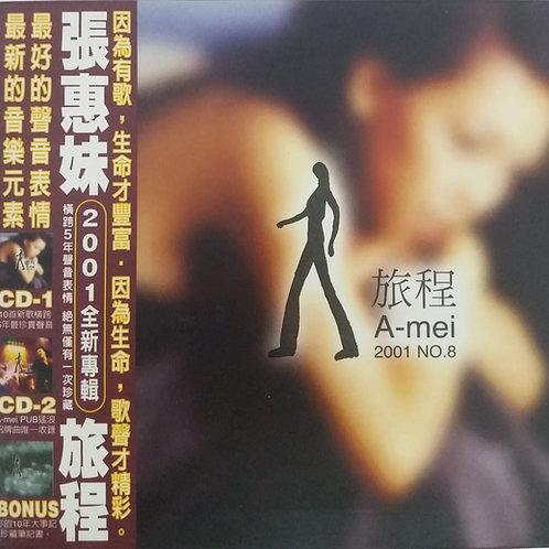 張惠妹 - 旅程 (2 CD)