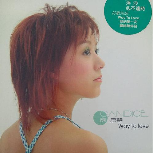 陳思慧 - Way To Love