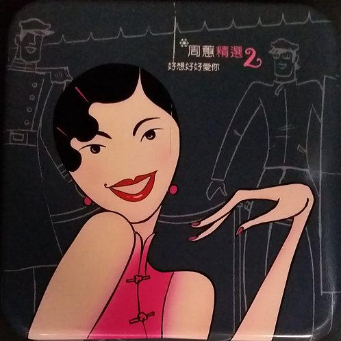 周蕙 - 周蕙精選2 好想好好愛你 (鐵盒版)