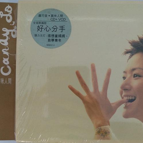 盧巧音 - 賞味人間 (CD+VCD)