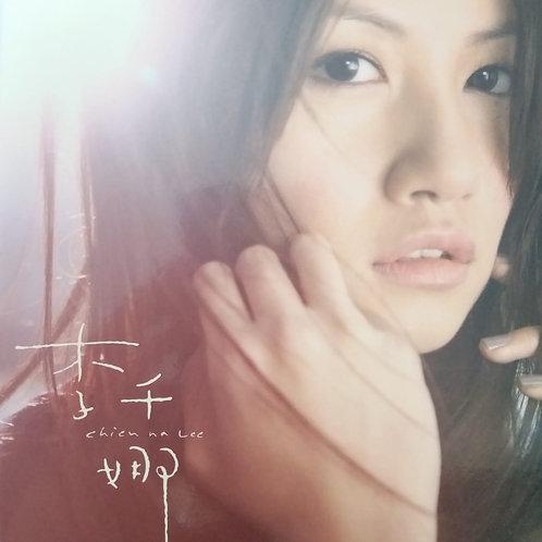 李千那 - Chien Na Lee