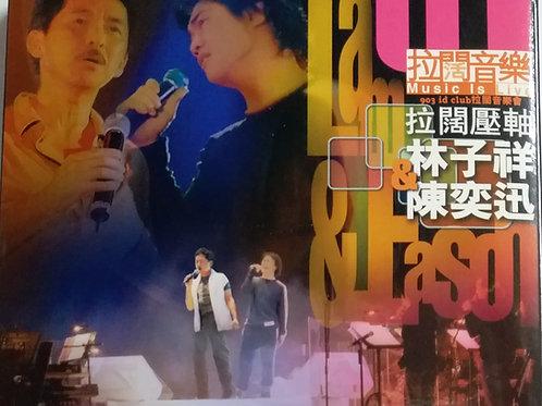 拉闊壓軸 林子祥&陳奕迅 01 Music is Live Lam & Eason (2 CD)