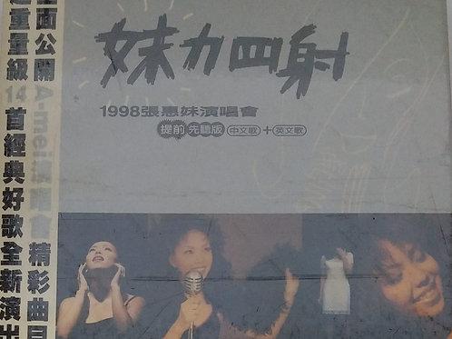 張惠妹 - 妹力四射 (2 CD)