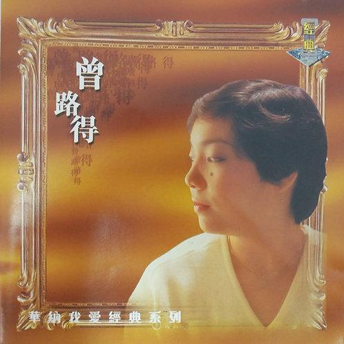 華納我愛經典系列 - 曾路得 (2 CD)