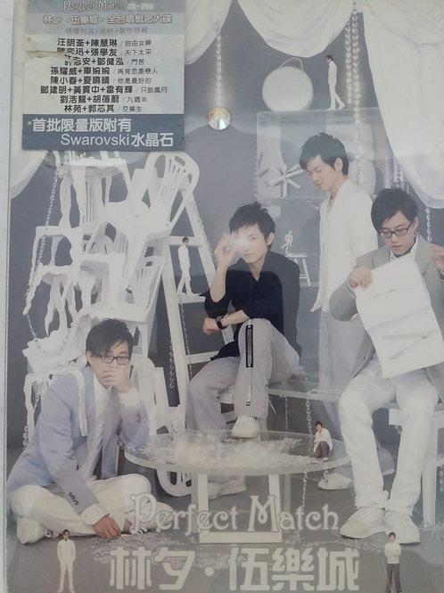 林夕 伍樂城 - Perfect Match (CD+DVD/群星)