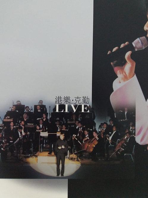 李克勤 - 港樂·克勤 Live ( 2CD)