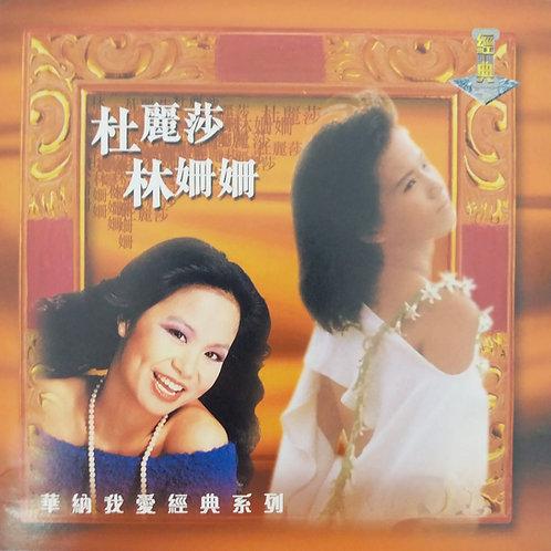 華納我愛經典系列 - 杜麗莎 林姍姍 (2 CD)