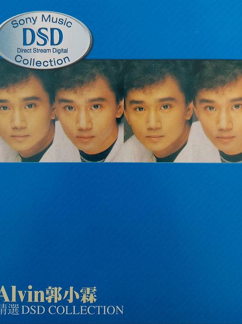 郭小霖 - Alvin郭小霖精選DSD Collection