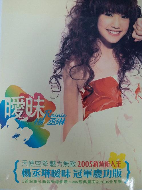 楊丞琳 - 暖昧 (CD+VCD)