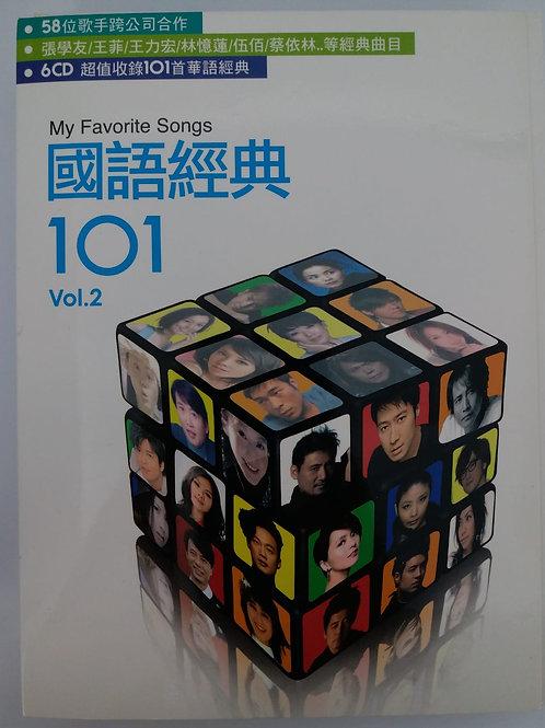 國語經典101 Vol.2 (6 CD)