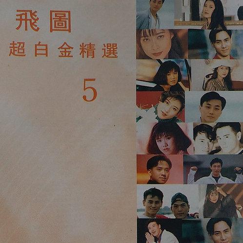 飛圖超白金精選 5