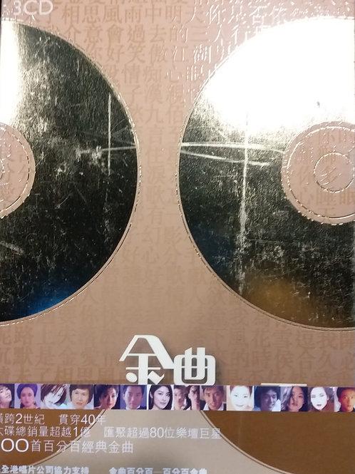 金曲百分百 下 (3 CD)
