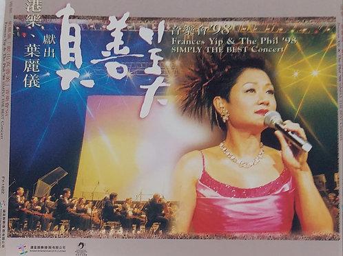 葉麗儀 - 港樂 . 葉麗儀獻出真善美音樂會'98