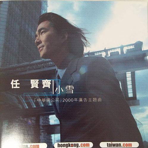 任賢齊 - 小雪 中華網公司2000年廣告主題曲 (CD + CD Rom)