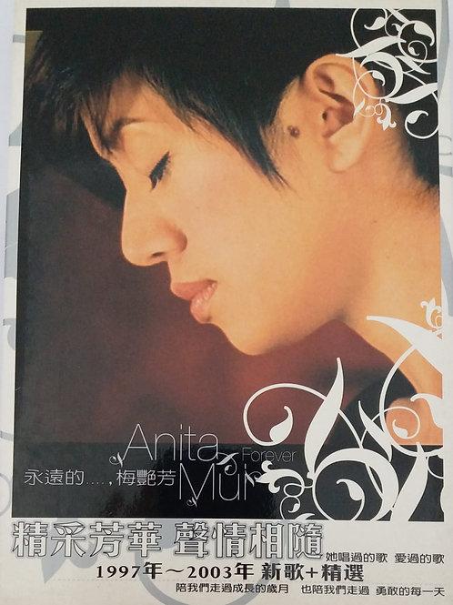 梅艷芳 - 永遠的.... 梅艷芳 Anita Mui Forever 1997~2003新曲+精選 (2 CD)