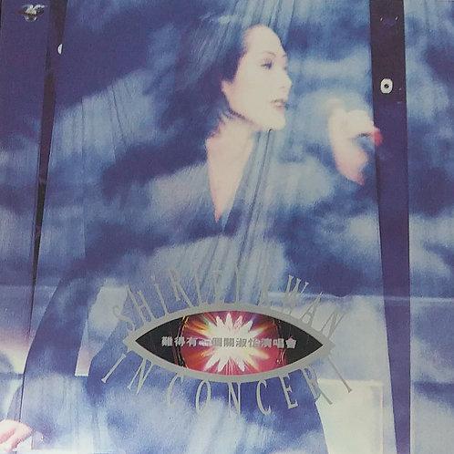 關淑怡 - 難得有一個關淑怡演唱會 (2 CD)
