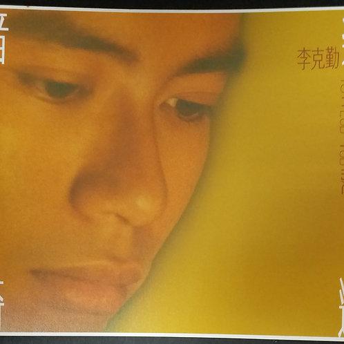 李克勤 - 音樂奇遇48首 (2 CD+VCD)