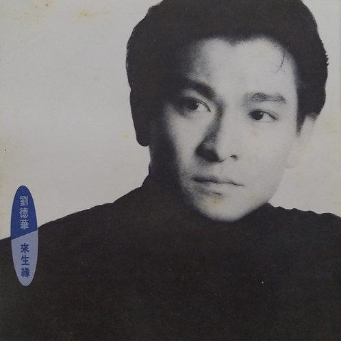 劉德華 - 來生緣 (T113 02)