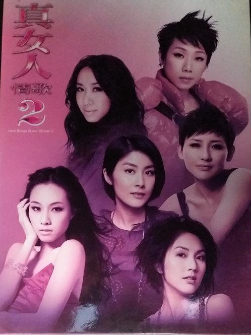 真女人情歌 2 (3 CD)