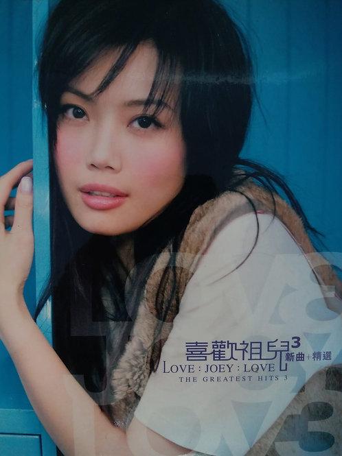 容祖兒 - Love Joey Love 喜歡祖兒3新曲+精選 (2 CD/DSD)