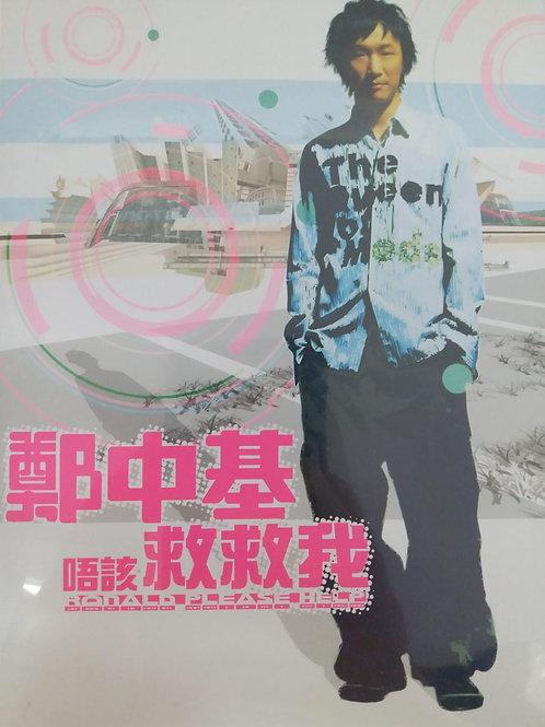 鄭中基 - 唔該救救我 (CD+DVD)