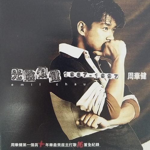 周華健 - 光陰似健 1987-1997