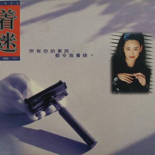 王馨平 - 著迷