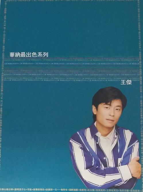 華納最出色系列 - 王傑 (3 CD+DVD/DSD)