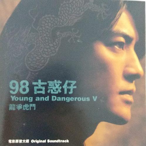 98古惑仔:龍爭虎鬥 電影原聲大碟