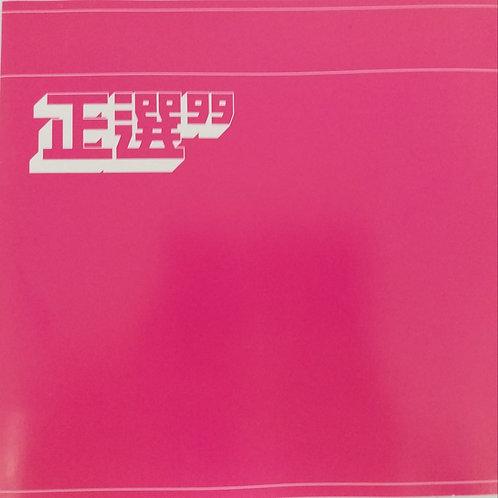 新藝寶雜錦 - 正選99