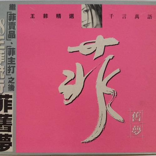 王菲 - 王菲精選 菲舊夢 (2 CD+VCD)