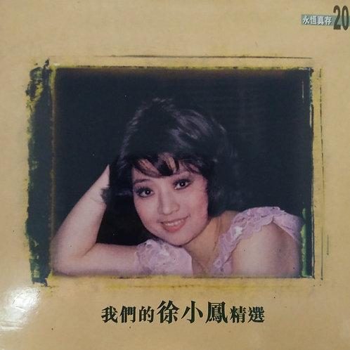 徐小鳳 - 我們的徐小鳳精選