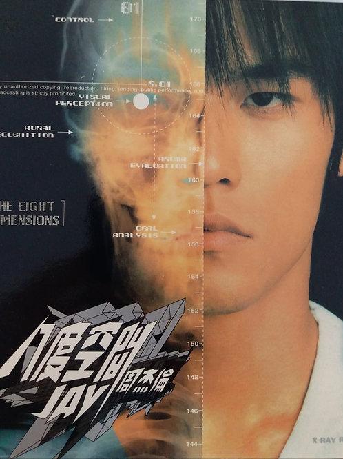 周杰倫 - 八度空間 (CD+VCD)