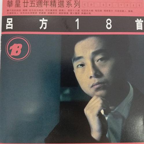 呂方 -  華星廿五週年精選系列 呂方18首