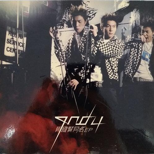 周國賢 - 周國賢同名EP (AVEP)
