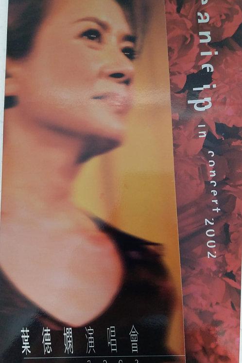葉德嫻 - 葉德嫻演唱會2002 (2 CD)
