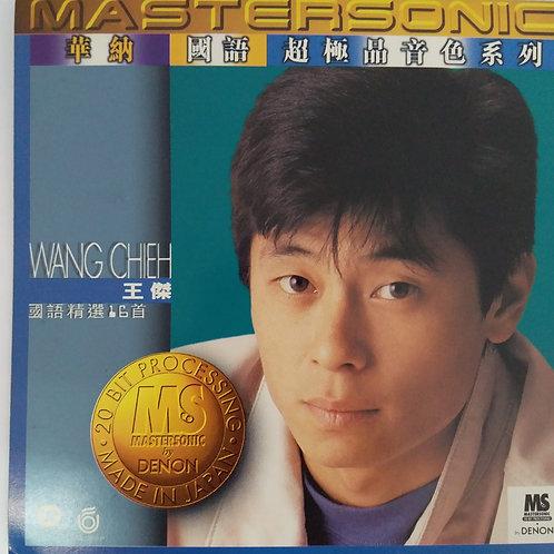 王傑 - 華納國語超極品音色系列 (日本1MS1 24K金碟)