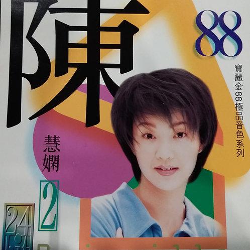 陳慧嫻 - 寶麗金88極品音色系列 陳慧嫻2