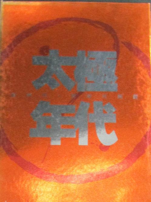 太極 - 太極年代 新時代+好時代精選 (2 CD+DVD)
