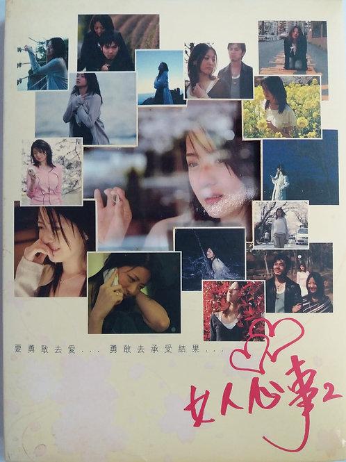 女人心事2 (2 CD/DSD)